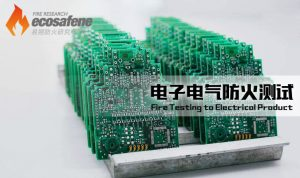 电子电气防火测试