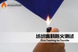 纺织面料防火测试