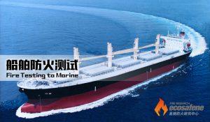 船舶测试认证