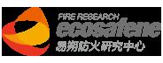 易朔防火研究中心
